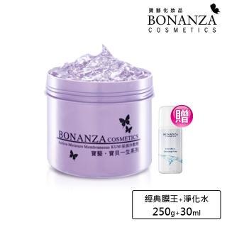 寶藝Bonanza專業沙龍 嫩白淨化超值組