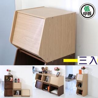 【BuyJM】BuyJM低甲醛防潑水可堆疊附門收納櫃/書櫃(3入組)