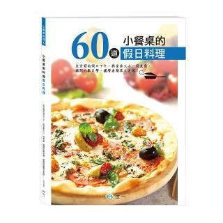 【世一】小餐桌的60道假日料理(小餐桌料理系列)