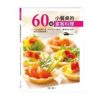 【世一】小餐桌的60道宴客料理(小餐桌料理系列)