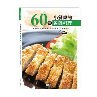 【世一】小餐桌的60道省錢料理(小餐桌料理系列)