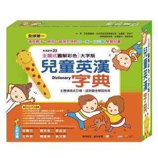 【世一】主題式圖解彩色兒童英漢字典(點讀圖典)