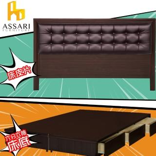 【ASSARI】房間組二件 皮床片+6抽屜床架(雙人5尺)