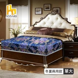 【ASSARI】藍色厚緹花布護背式冬夏兩用彈簧床墊(單大3.5尺)