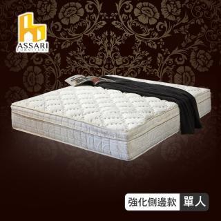 【ASSARI】風華厚舒柔布三線強化側邊獨立筒床墊(單人3尺)