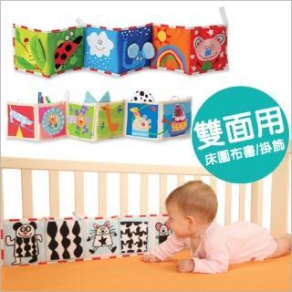 嬰兒雙面彩色布書床圍(共兩款)