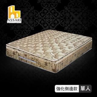 【ASSARI】完美皇御厚緹花布三線強化側邊獨立筒床墊(單人3尺)