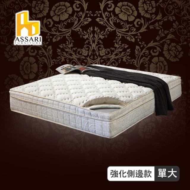 【ASSARI】風華機能5CM乳膠備長炭三線強化側邊獨立筒床墊(單大3.5尺)