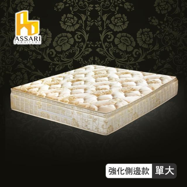 【ASSARI】典藏2.5CM天然乳膠三線強化側邊獨立筒床墊(單大3.5尺)