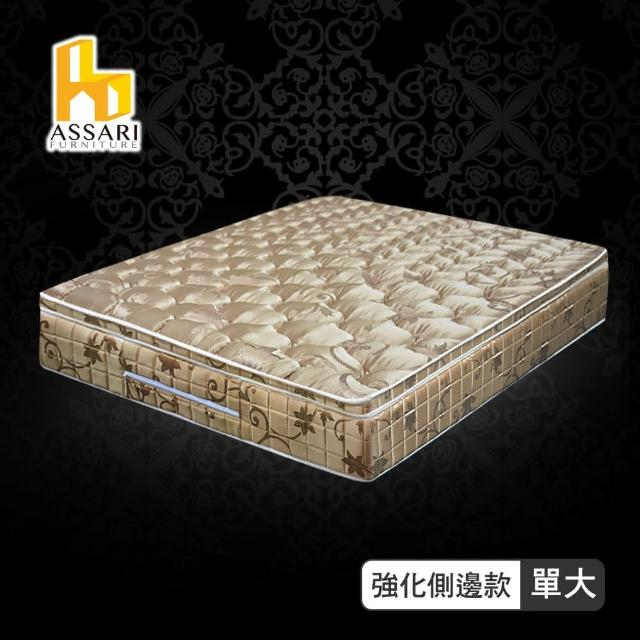 【ASSARI】完美機能5CM乳膠備長炭三線強化側邊獨立筒床墊(單大3.5尺)