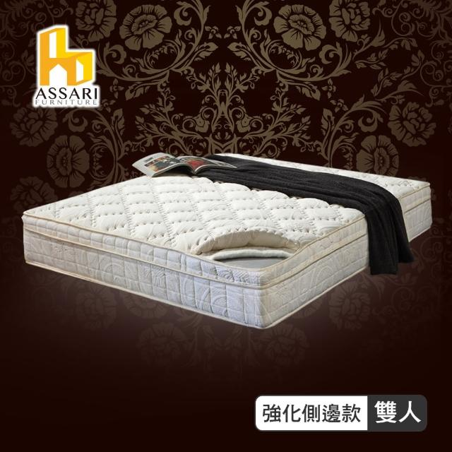 【ASSARI】風華機能5CM乳膠備長炭三線強化側邊獨立筒床墊(雙人5尺)