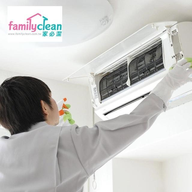 【家必潔】專業冷氣機清洗服務券。贈送2瓶200ML光觸媒噴霧(限分離式冷氣機-2台室內機+1台室外機)