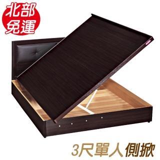 【顛覆設計】書豪3尺單人安全裝置側掀床(5色可選)