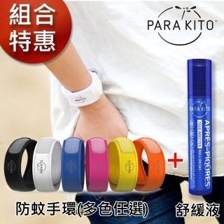 【PARAKITO帕洛】法國天然精油防蚊手環+舒緩液(多款選擇)