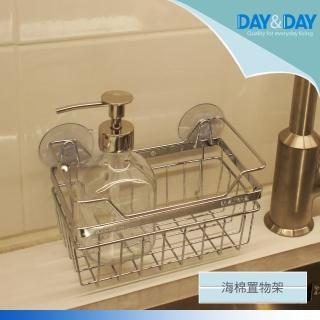 【DAY&DAY】海綿瓶罐架(ST3202)