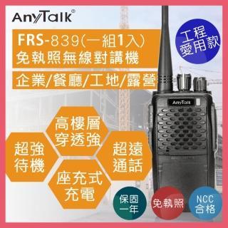 【AnyTalk】FRS-839 免執照無線對講機(遠距離業務型)