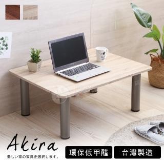 【Akira】低甲醛外宿簡約百搭和室桌/茶几桌(2色選)