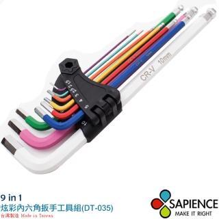 【SAPIENCE】彩色內六角扳手組9in1(DT-035)