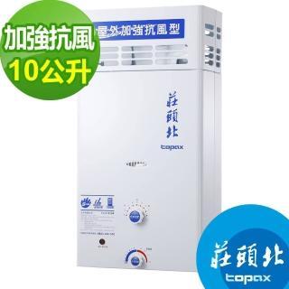 【莊頭北TH-5107RF】屋外型10公升加強抗風型(瓦斯熱水器)