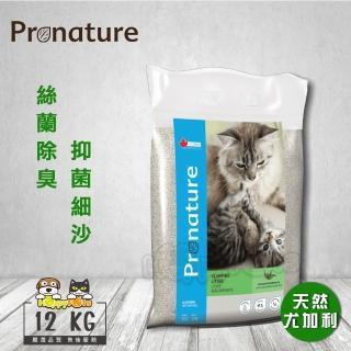 【創鮮pronature】絲蘭抗菌除臭貓砂- 貓砂/礦砂(12kg)