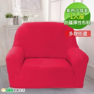 【Osun】一體成型防蹣彈性沙發套、沙發罩素色款(九色款  1人座)