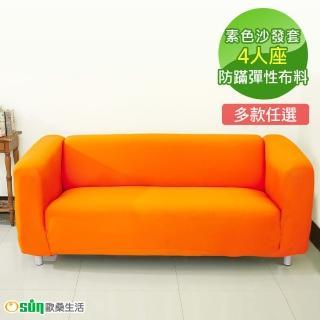 【Osun】一體成型防蹣彈性沙發套、沙發罩素色款(4人座九色任選CE-173)