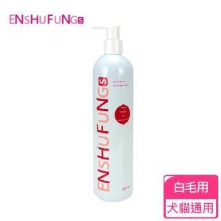 【恩舒芳】白毛專用犬貓洗劑(450ml)