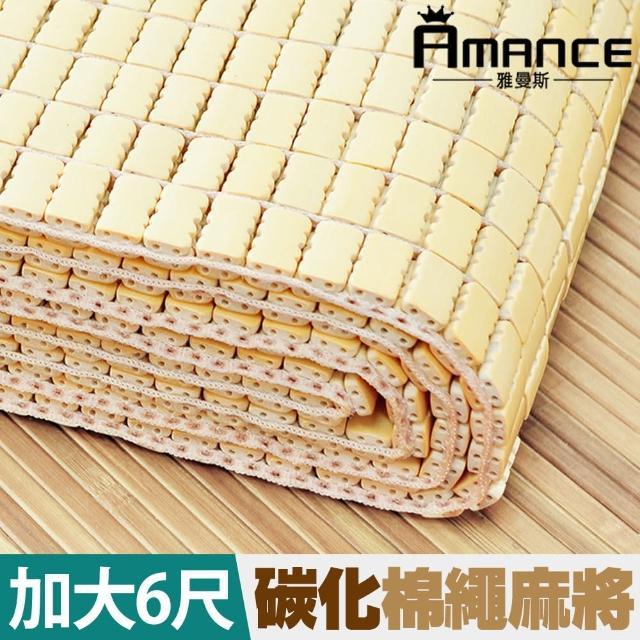 【雅曼斯Amance】專利棉織帶天然麻將竹蓆-涼蓆(加大6尺)
