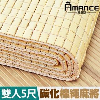 【雅曼斯Amance】專利棉織帶天然麻將竹蓆/涼蓆(雙人5尺)