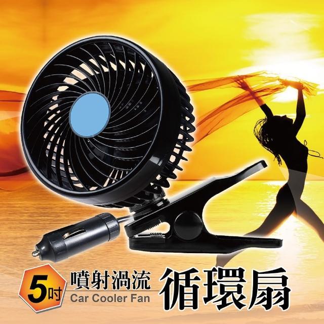 【酷樂】5吋渦流循環風扇 車用DC12V 無級變速調整(連續700小時不過熱 8W高效率運轉)