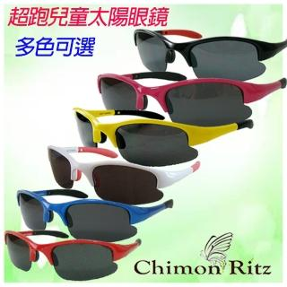 【Chimon Ritz】超跑兒童太陽眼鏡抗UV400(多款可選)