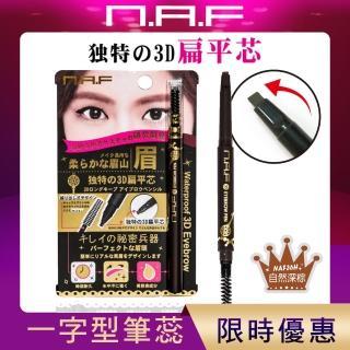 【NAF】NAF 3D持久旋轉眉筆(一字型筆蕊-自然深棕)