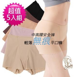 【Crosby 克勞絲緹】輕薄來襲 無痕安全平口褲(27C346共5色 5入組  M-XXL)