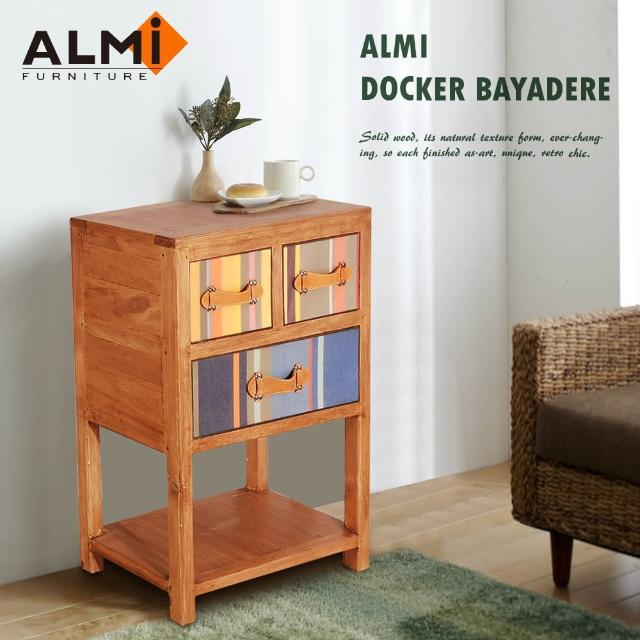 【ALMI】三抽創意櫃DOCKER BAYADERE-CASUAL TABLE 3 DRAWERS(櫃子)