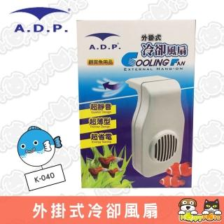 【ADP】外掛式冷卻風扇(K-040)