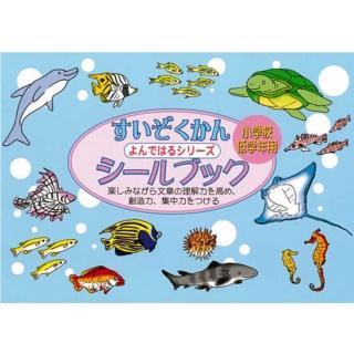 【日本LIEBAM貼紙書】455_低年級版-水族館6-8歲(日本超人氣兒童商品!)