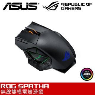【ASUS 華碩】ROG SPATHA 無線雙模電競滑鼠