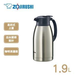 【象印】*1.9L*桌上型不鏽鋼保溫瓶(SH-HB19)