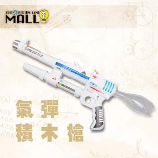 【科普益智玩具】氣彈積木槍 盒裝 EPS-A001