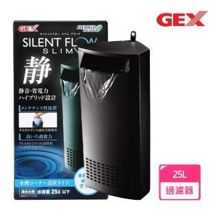 【GEX】角落多用途過濾器-黑色(小)