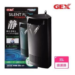 【GEX】角落多用途過濾器-黑色(大)