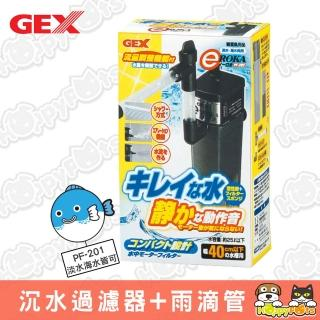【GEX】沉水過濾器+雨滴管(PF-201)