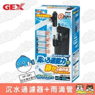 【GEX】沉水過濾器+雨滴管(PF-381)