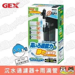 【GEX】沉水過濾器+雨滴管(PF-701)