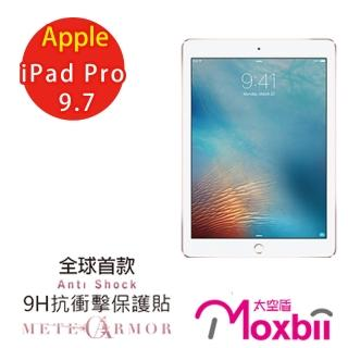 【Moxbii 太空盾】Apple iPad Air 2/Pro 9.7太空盾 9H 抗衝擊