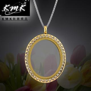 【KMK鈦鍺精品】珍藏 金-橢圓形(透明夾層相框-項鍊)