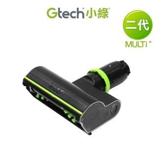 【英國 Gtech】Multi Plus原廠專用電動滾刷吸頭