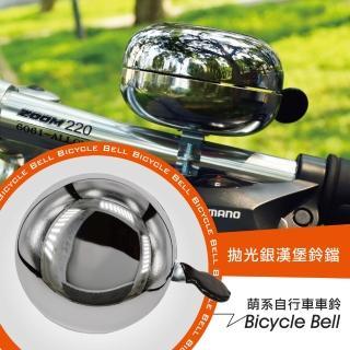 鋁合金拋光銀漢堡自行車鈴(造型大車鈴/ 超響車鈴)