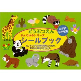 【日本LIEBAM貼紙書】419_低年級版-動物園6-8歲(日本超人氣兒童商品!)