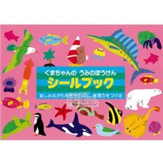 【日本LIEBAM貼紙書】282_進階_小熊的海洋探險(日本超人氣兒童商品!)